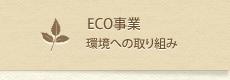 ECO事業 環境への取り組み